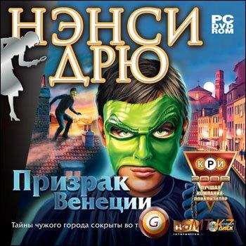 Нэнси Дрю. Призрак Венеции (2008, Rus, L)