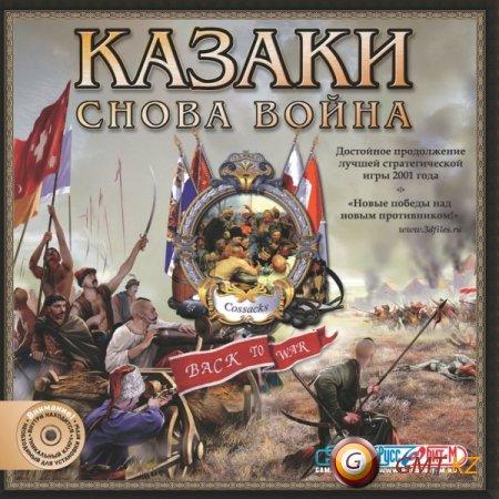 Казаки - снова война / Cossacks - Back To War (2010/RUS/Лицензия)