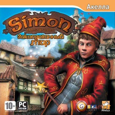 Саймон-волшебник. Заколдованный мир(2008/Rus/Repack)