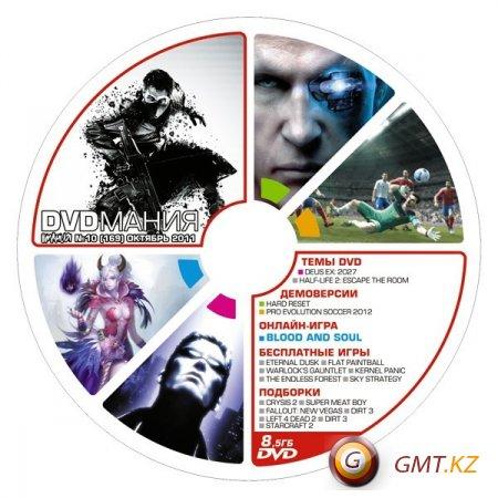 Игромания № 10 (октябрь 2011/DVDмания и Видеомания)