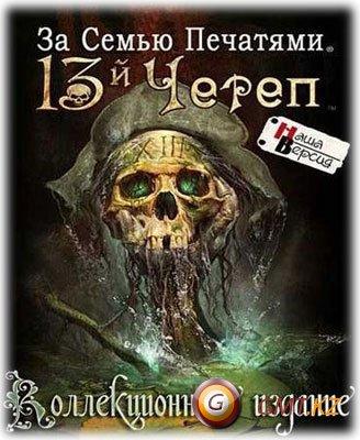 За семью печатями: 13-ый череп. Коллекционное издание (2011/RUS/Пиратка)