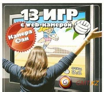 13 игр с web-камерой (2008 / RUS / Пиратка)