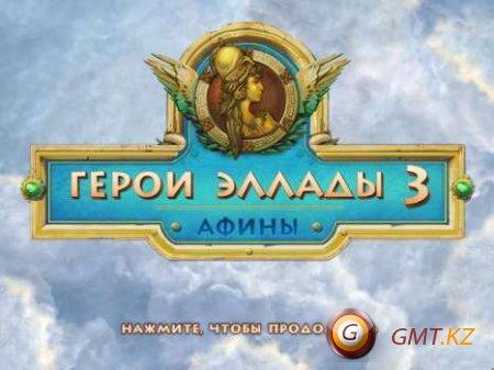 Герои Эллады 3. Афины / Heroes of Hellas 3: Athens (2011, Match-3)
