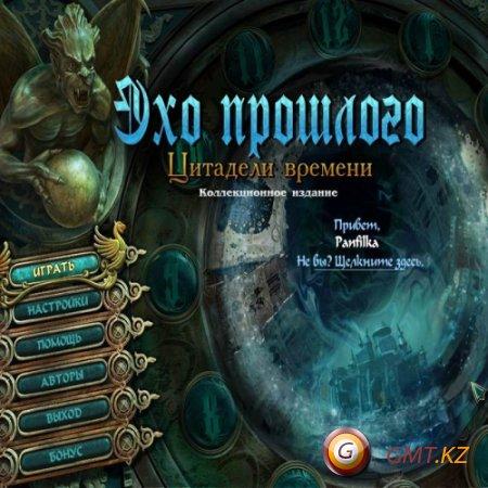 Эхо Прошлого 3: Цитадели Времени. Коллекционное издание (2011/RUS/Пиратка)