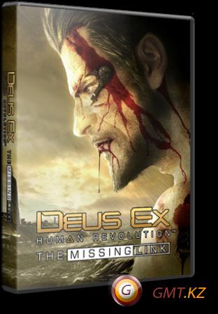 Deus Ex: Human Revolution – The Missing Link (2011/RUS/RePack от Шмель)
