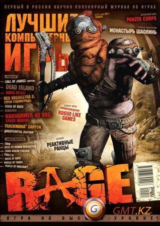 Лучшие компьютерные игры № 11 + DVD (2011/Ноябрь)