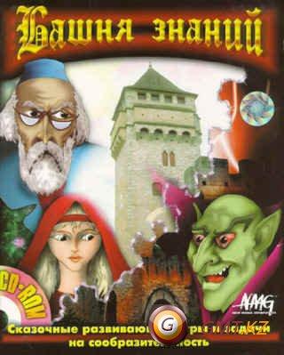 Башня Знаний (1996/RUS/Пиратка)