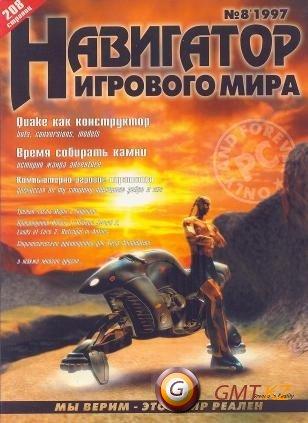 Навигатор игрового мира №1,8 (1997/RUS/PDF)