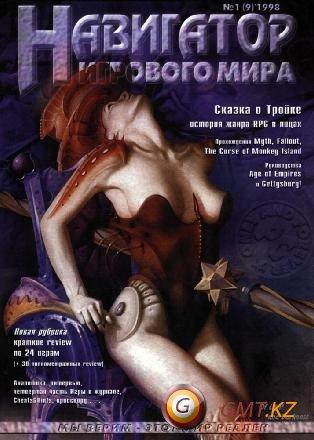 Навигатор игрового мира №1 (1998/RUS/PDF)