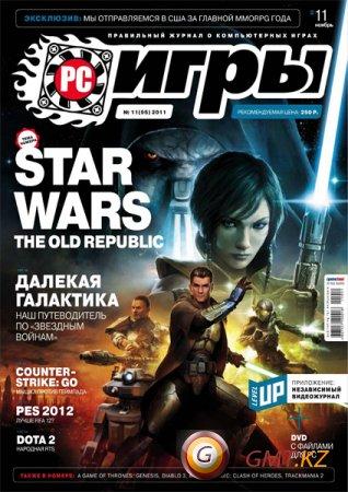 PC Игры #11 Диск LevelUp+DVD (Ноябрь/2011)