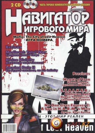 Навигатор игрового мира №10 (2002/RUS/PDF)