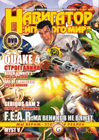 Навигатор игрового мира №9-12 (2005/RUS/PDF)