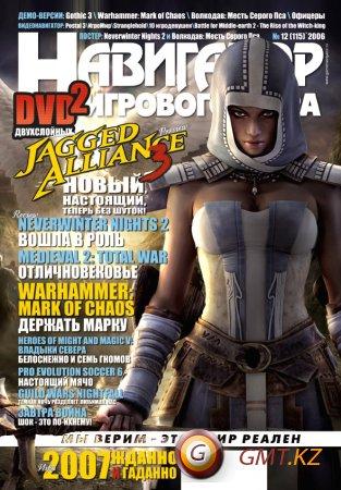 Навигатор игрового мира №1-12 (2006/RUS/PDF)