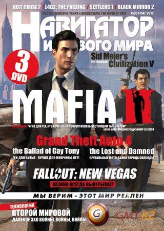Навигатор игрового мира №1-11 (2010/RUS/PDF)