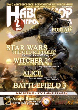 Навигатор игрового мира №1-7 (2011/RUS/PDF)