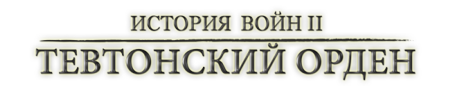 Real Warfare 2 Northern Crusades (2011/RUS/Repack от Fenixx)