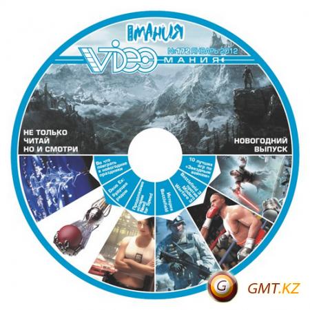 Игромания № 01 (январь 2012/DVDмания и Видеомания)