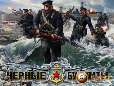 Чёрные бушлаты / Men of War: Red Tide (2009/RUS/Пиратка)