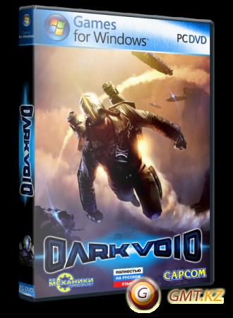 Dark Void (2010/RUS/RePack от R.G. Механики)