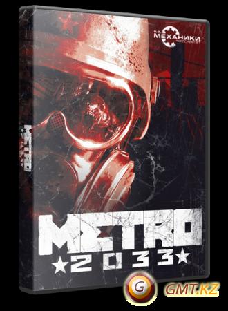 Метро 2033   Metro 2033 + DLC (2010/RUS/RePack от R.G. Механики)