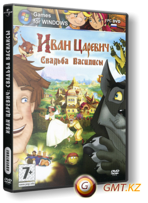 Иван Царевич: Свадьба Василисы (2012/RUS/Лицензия)
