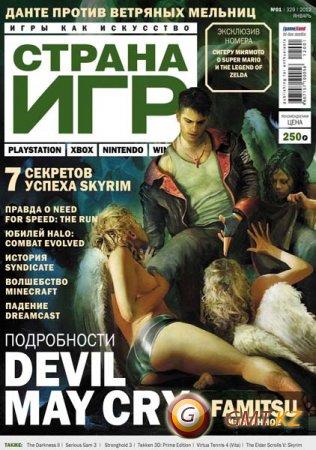Страна игр №1 (январь 2012/PDF)