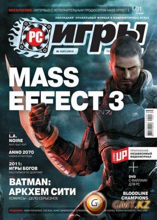 PC Игры №1 (январь 2012/PDF)