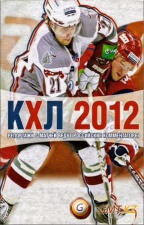 KHL 2012 / КХЛ 2012 (2011/RUS/ENG)
