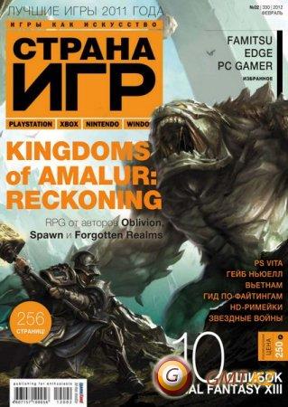 Страна игр №2 (февраль 2012/PDF)