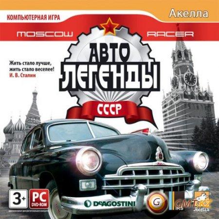 MOSCOW RACER: АВТОЛЕГЕНДЫ СССР (2010/RUS/REPACK ОТ FENIXX)