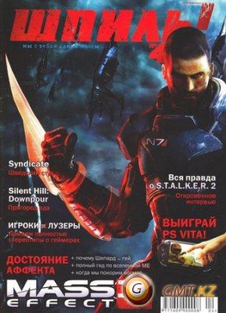 Шпиль! №5 (апрель/2012/PDF)