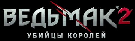 The Witcher 2: Assassins of Kings Enhanced Edition (2012/PAL/RUSSOUND/LT+ 2.0)