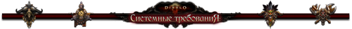 Diablo III: Collectors Edition + Reaper of Souls v.2.4.1.36608 (2016/RUS/Лицензия)