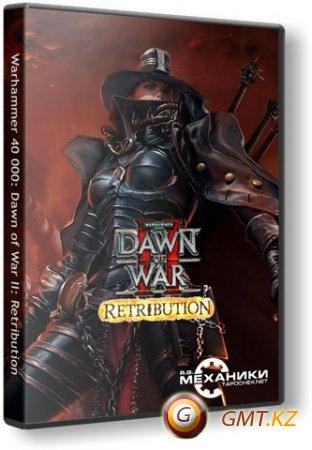 Warhammer 40000 Dawn of War 2: Retribution (2011/RUS/RePack от R.G. Freedom)
