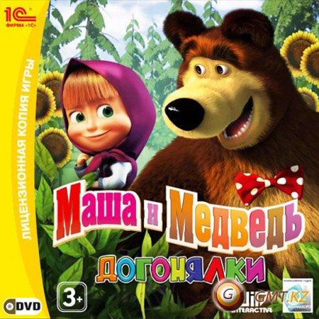 Маша и Медведь. Догонялки (2010/RUS)
