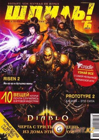 Шпиль! №6 (2012/июнь/PDF)
