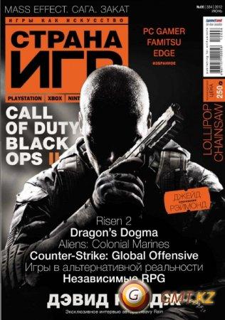 Страна Игр №6 (2012/июнь/PDF)