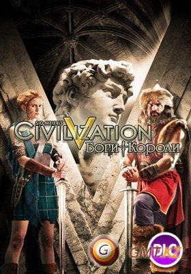 Sid Meier's Civilization V Gods and Kings / Цивилизация 5 Боги и Короли - Универсальный патч 2.0.1 (2012/RUS/ENG)