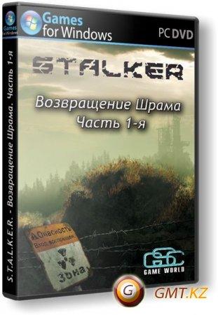 S.T.A.L.K.E.R Возвращение Шрама Часть 1 (2012/RUS/RePack)