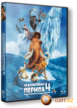 Ice Age: Continental Drift - Arctic Games  (2012/RUS/Repack от R.G World Games)