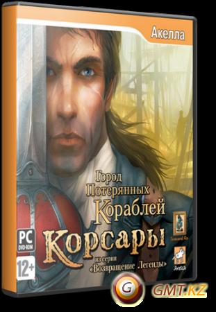 Корсары Антология (2000-2007/RUS/Лицензия)