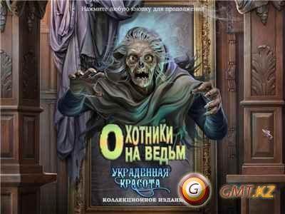 Охотники на ведьм Украденная красота (2012/RUS/Пиратка)