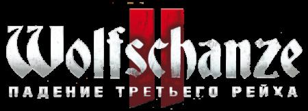 Wolfschanze 2: Падение Третьего рейха (2010/RUS/RePack)