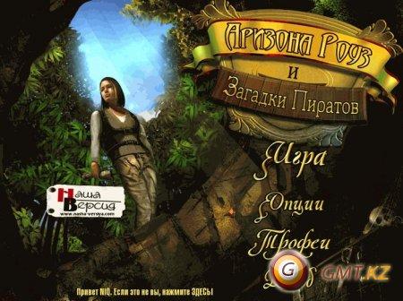 Аризона Роуз и Загадки Пиратов  (2011/RUS/Лицензия)