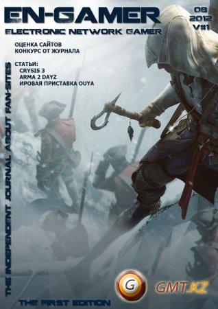 EN-Gamer №1 август (2012/RUS/PDF)