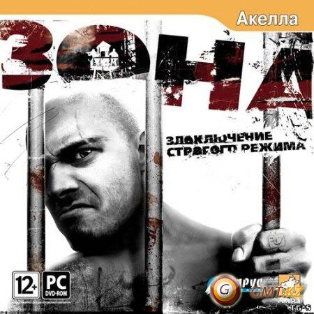Зона: Злоключение строгого режима (2008/RUS/Лицензия)