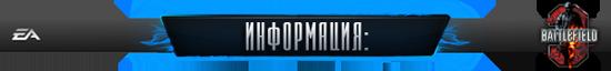 Battlefield 3 Premium Edition + Все DLC (2012/RUS/ENG/Multiplayer/RePack)