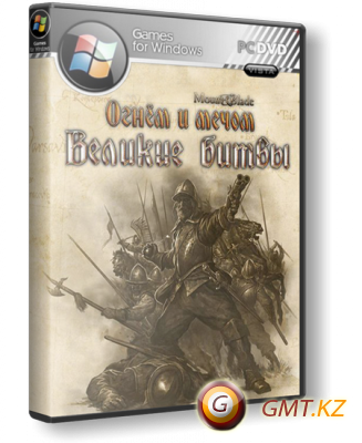Mount And Blade Огнём и мечом - Великие битвы (2010/RUS/RePack от Fenixx)