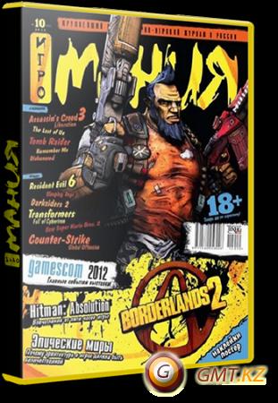 Игромания № 10 (октябрь 2012/Видеомания)