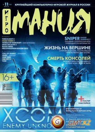 Игромания № 11 (ноябрь 2012/Видеомания)